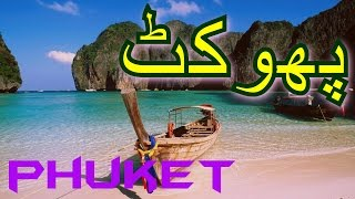 Phuket, Thailand (Travel Documentary in Urdu Hindi) - Part 1