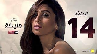 مسلسل مليكة الحلقة 14 الرابعة عشر - بطولة دينا الشربينى |Malika Series -  Episode 14