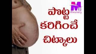 How to reduce Stomach  and belly fat   పొట్ట తగ్గించుకోవడం ఎలా