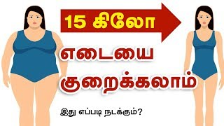 How to 15 kg weight loss  in one month ? - Tamil Health Tips