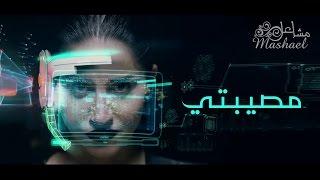 مشاعل - مصيبتي (فيديو كليب حصري) | 2015