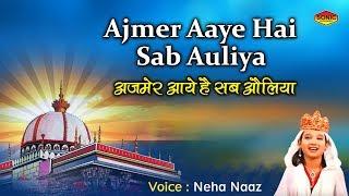 Ajmer Aaye Hai Sab Auliya (अजमेर आये है सब औलिया) || Neha Naaz #Sonic Enterprise