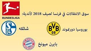 سوق انتقالات الدوري الألماني لأندية بايرن ميونخ، شالكه، وبوروسيا دورتموند في صيف 2018!