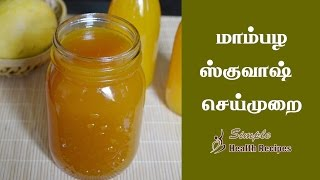 Mango Squash | Mango Squash Recipe | மாம்பழ ஸ்குவாஷ்