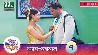Eid Natok 2017: Abnormal, Episode 7 | Mahfuz, Mehjabin, Mishu sabbir  | Funny bangla natok