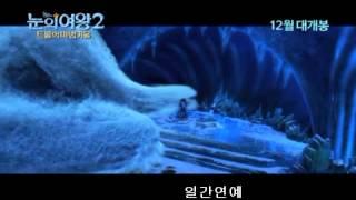 눈의 여왕2: 트롤의 마법거울 겨울 대표 애니메이션의 귀환!티저 예고편 전격 공개!
