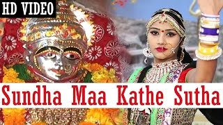 Sundha Mata Bhajan 2015   Sundha Maa Kathe Sutha   Nutan Gehlot   HD Video   Rajasthani Bhakti Song