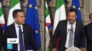 برنامج اقتصادي مشترك يقدمه التحالف الحكومي الجديد في إيطاليا..هل يمكن تحقيقه؟