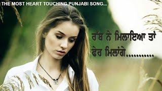 Most Heart touching Punjabi Sad Song