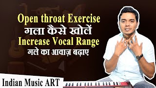 Open throat singing exercise गला कैसे खोलें How to increase Vocal range गले का आवाज़ कैसे बढ़ाए