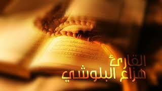 سورة مريم  للقارىء هزاع البلوشي