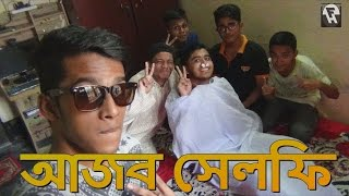 Bangla Funny Video | Ajob Selfie ( আজব সেলফি ) | Friends of Friends LTD.