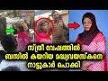മായാമോഹിനിയായി ബസില് കയറി, നാട്ടുകാര് പിടികൂടി പോലീസിലേല്പ്പിച്ചു | Malayalam News | Film news