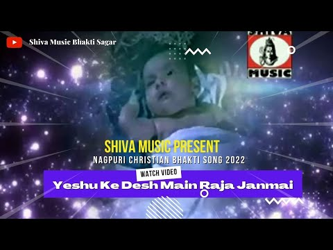 Nagpuri Jesus Song Jharkhand Raja Janma Nagpuri Jesus Song Video Album YESHU KA JANAM
