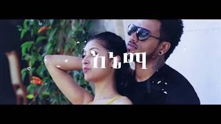 Wendi Mak - Eskenjaje(እስክንጃጅ) - Ethiopian Music 2018(Official Audio Video)
