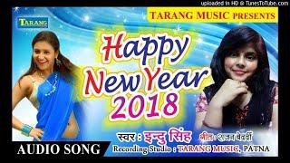 सईया नया साल में - Happy New Year Song 2018  -INDU SINGH BHOJPURI SONG