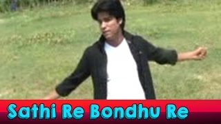 Sathi Re Bondhu Re | Bangla Folk Song | Somnath Das Baul | Rs Music | Latest Bengali Songs 2016