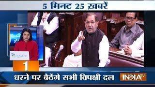 5 Minute 25 Khabarein | 23rd November, 2016 - India TV