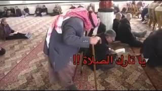 يا تارك الصلاة - للداعيه خالد الراشد