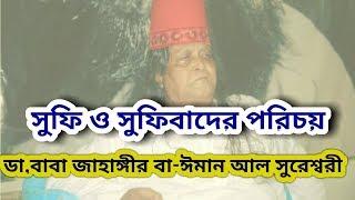 বাবা জাহাঙ্গীর বা-ঈমান আল সুরেশ্বরী || সুফি ও সুফিবাদের পরিচয় || INTRODUCTION OF SUFI & SUFISM