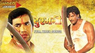 Dushmani - Full Length Bhojpuri Video Songs Jukebox