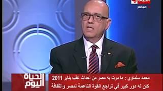 الحياة اليوم – محمد سلماوي : مصر لاتخلو من المبدعين والمهم هو دور الدولة مع المثقفين جنباً إلي جنب