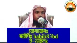 Bangla Waz  Tawhid O Ter Gorotto By Sheikh Mukhlesur Rahman Madani