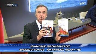 Θεοδωράτος - Με το κλειδί της Ιστορίας (62η) 4Jul17 (HD)