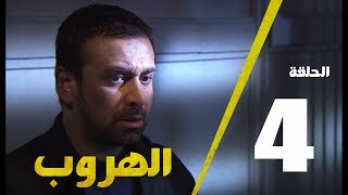 مسلسل الهروب الحلقة الرابعة |  Alhoroub Episode 4