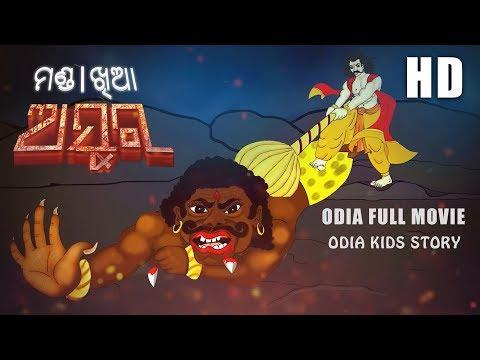 Xxx Mp4 Manda Khia Asura ମଣ୍ଡ। ଖିଆ ଅସୁର Odia Children Story Cartoon Aai Maa Kahani Pilanka Kahani Gapa 3gp Sex