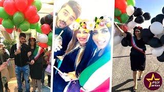 شاهد كيف احتفلت دكتوره خلود ووالدتها وزوجها امين بالعيد الوطني الكويتي
