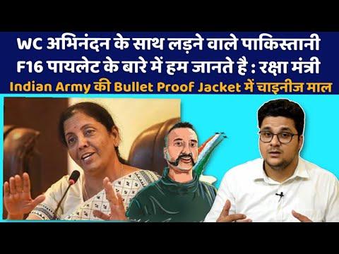 Indian Army के Bullet Proof Jacket में चाइनीज माल Air Strike Update JF 17 Update