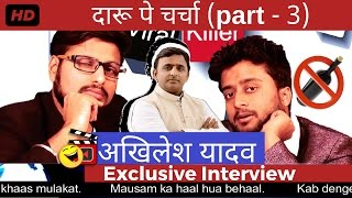 Akhilesh yadav funny video | दारू पे चर्चा part-3 | Interview by The Viral Killer | Himanshu - Ankit