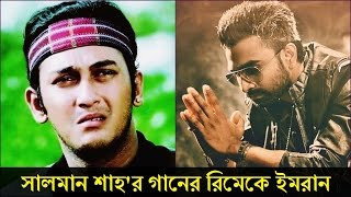 সালমান শাহ'র গানের রিমেকে ইমরান | Salman Shah | Imran Mahmudul | Media Hits BD