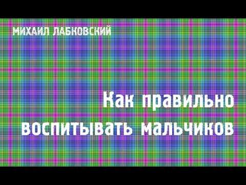Михаил Лабковский ★ Как правильно воспитывать мальчиков