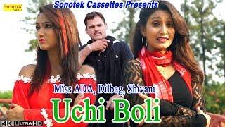 Uchi Boli #Shivani Raghav, Miss Ada, Dilbag Bithaliya #Sharwan Ballambhiya#Latest Haryanvi Song 2017