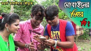 মোবাইলের ভিতর কী | Mobiler Vitor Ki | Modern Vadaima | Bangla Comedy | 2018 | Natok | Full_Hd