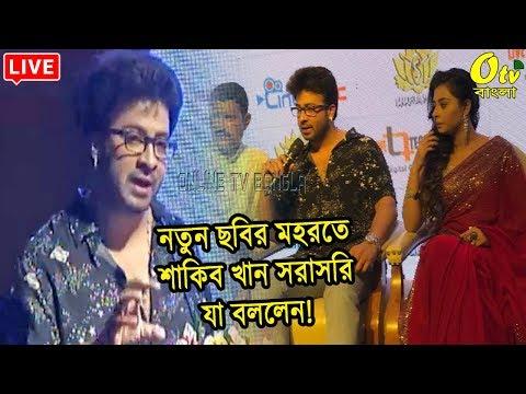 Xxx Mp4 নতুন ছবির মহরতে লাইভে শাকিব খান সিনেমার নাম নিয়ে জবাব দিলেন Shakib Khan Live For Movie Otv Bangla 3gp Sex