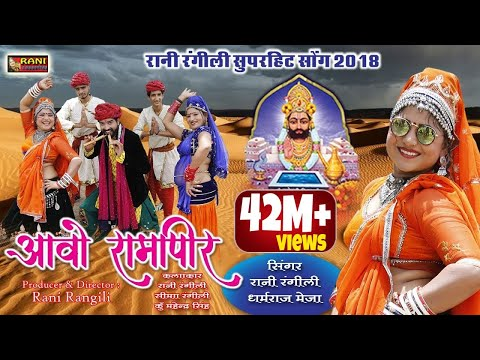Xxx Mp4 Rani Rangili Baba Ramdevra Exclusive Song 2018 आवो रामापीर Aavo Ramapeer Rajasthani Dj Hits Song 3gp Sex