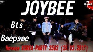 [GP] Bts-Baepsae dance cover by JOYBEE [Ночная KOREA-PARTY 2502  (25.02.2017)]