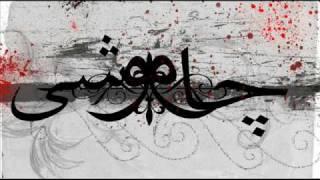 Mohsen Chavoshi Jaket Album Demo