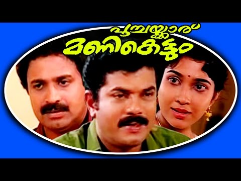 Xxx Mp4 Poochakkaru Manikettum Malayalam Super Hit Full Movie HD Mukesh Amp Sunitha 3gp Sex