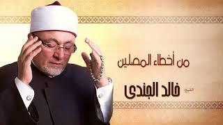 روائع الشيخ خالد الجندى | من اخطاء المصلين