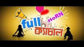 Aak Ek Ke Dui 1st look