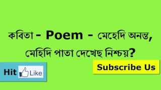 Mehedi Pata Dekhecho  kobita by Abul Hossain Khokon