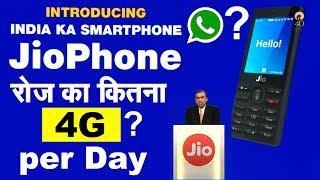 Jio Phone में WhatsApp चलेगा क्या ?, मिलेगा सिर्फ 500 MB 4G Data