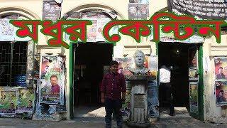Madhur Canteen Dhaka University | Crazy Fooder | Crazy For BD Food