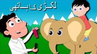 Lakdi Ka Haathi and More   لکڑی کا ہاتھی   Urdu Nursery Rhyme Collection