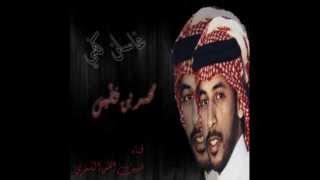 قصيدة محمد بن فطيس غاسلن كفي وأداء خالد المري