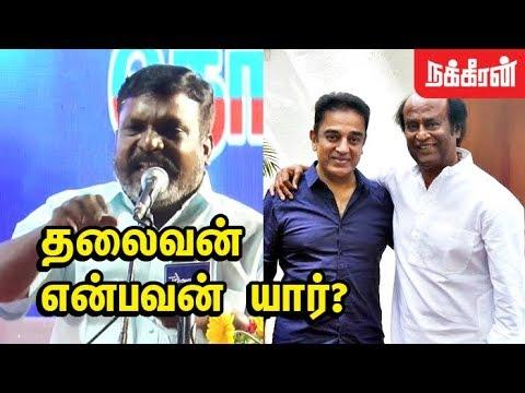 Xxx Mp4 ரஜினி கமலின் ரோல் மாடல் யார் Thiruma Speech Rajini Kamal Political Entry 3gp Sex